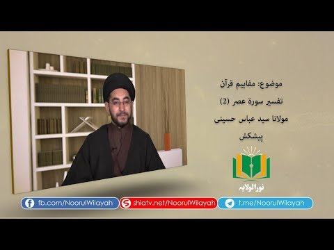 مفاہیم قرآن | تفسير سورة عصر (2) | Urdu