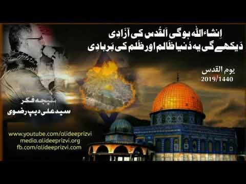 صؤتی - ترانہ - انشاءاللہ ہوگی القدس کی آزادی - سیدعلی دیپ رضوی2019/1440 -
