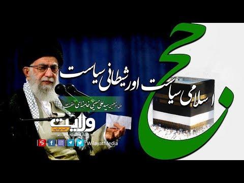 حج، اسلامی سیاست او ر شیطانی سیاست | Farsi Sub Urdu