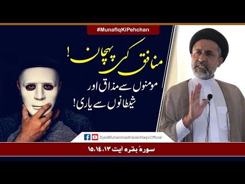 [Clip] Munafiq Ki Pehchan Momino Say Mazaq  Ayaat-un-Bayyinaat H.I M. Haider Naqvi Urdu