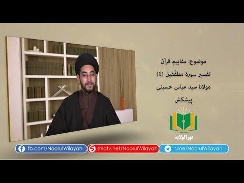 مفاہیم قرآن| تفسير سورة مطفّفين (1) | Urdu