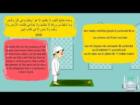 How to perform Salat al Ghufayla - English
