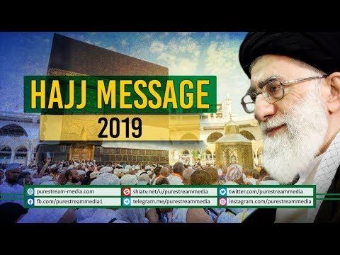 Hajj Message 2019 | Must Watch | Imam Sayyid Ali Khamenei | Farsi Sub English