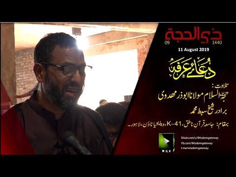 [Dua-e-Arafah]  دعائے عرفہ | Maulana Abuzar Mehdavi & Br. Sibt e Muhammad | 2019/1440 - Urdu