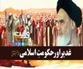غدیر اور حکومتِ اسلامی | Farsi Sub Urdu