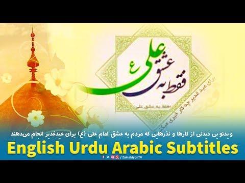 Only for the Love of Ali | فقط به عشق علی | Eid Ghadeer