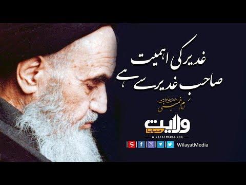 غدیر کی اہمیت صاحبِ غدیر سے ہے | Farsi Sub Urdu