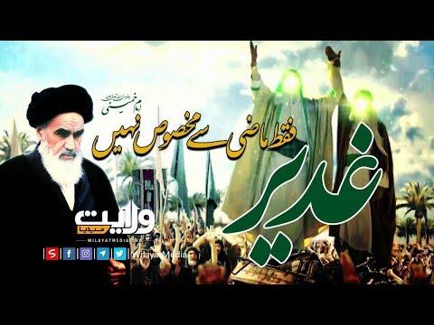 غدیر فقط ماضی سے مخصوص نہیں | Farsi Sub Urdu
