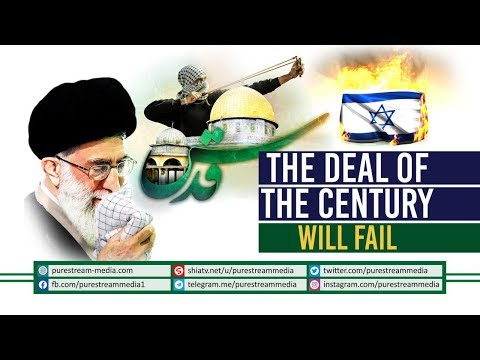 The Deal of the Century Will Fail | Leader of the Muslim Ummah | Farsi Sub English