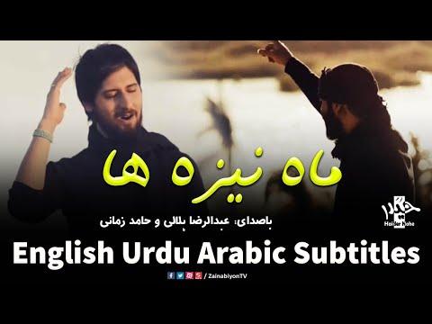 ماه نیزه ها - هلالی و حامد زمانی | Farsi sub English Urdu Arabic