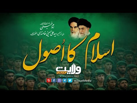 اسلام کا اُصول | Farsi Sub Urdu
