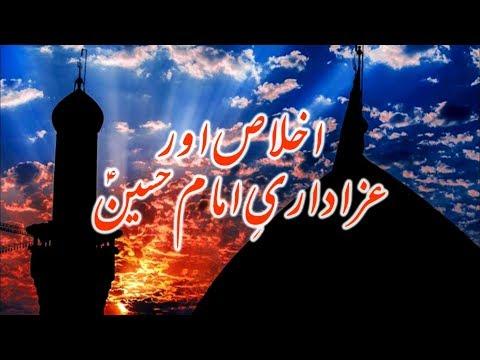 [Clip] Ikhlas aur Azadari e Imam Hussain a.s | H.I Sibtain Ali Naqvi-Urdu
