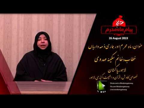 Mah e Muharram or hamari Zimadariyan ماہ محرم اور ہماری ذمہ داریاں Khanam Sakina Mehdavi | Urdu