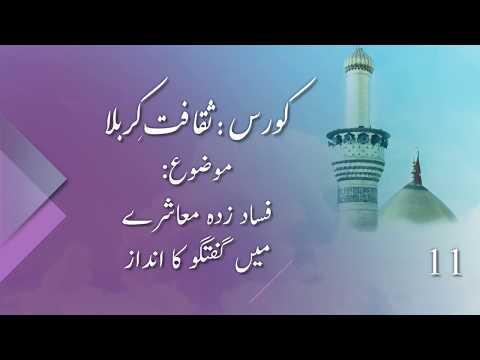 Fasaad Zada Muasharay Main Guftagu Ka Andaz |  فساد زدہ معاشرے میں گفتگو کا انداز | Part 11