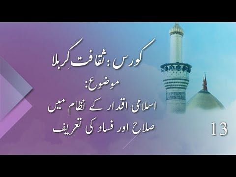 Islami Iqdaar Ky Nizaam Main Salah  | اسلامی اقدار کے نظام میں صلاح  | part 13 - Urdu