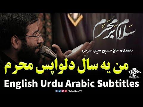 من یه سال دلواپس محرمتم - حسین سیب سرخی | Farsi sub English Urdu Arabic