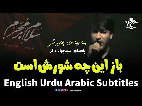 باز این چه شورش است - جواد ذاکر | Farsi sub English Urdu Arabic