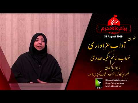 [Speech] Adaab-e- Azadari | آدابِ عزاداری | Khanam Sakina Mehdvi | Urdu