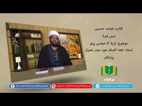 کتاب حماسہ حسینی | کربلا کا حماسی پہلو | Urdu