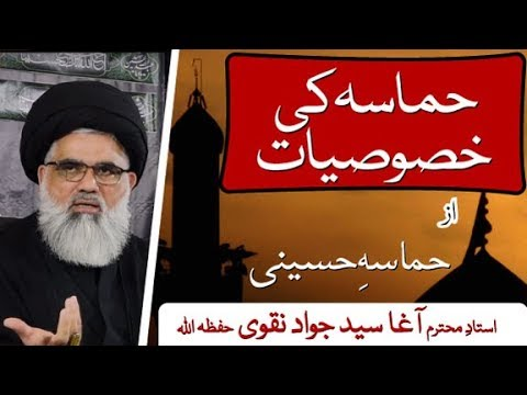[Clip 01]Hamasa ki Khososiyat   Hamasa-e-Hussaini a.s Ustad Jawad Naqvi 2019 Urdu