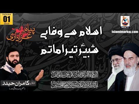 Islam Se Wafa Ha, Shabbir (a.s) Tera Matam -  Bethat TV Nohay 2019 Urdu