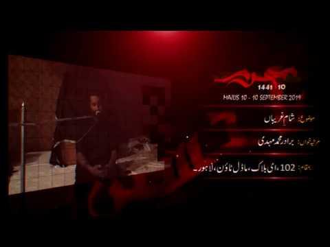 [Noha] Shaam e Gareeban    Br.Muhammad Mehdi   Muharram 1441 - Urdu