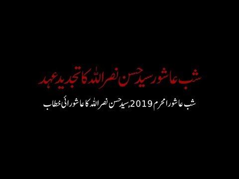 Tajdeed Ahed Shab e Ashura Muharram 2019 - Arabic sub urdu