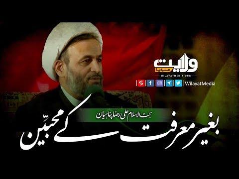 بغیر معرفت کے محبِّین | حجۃ الاسلام علی رضا پناہیان | Farsi Sub Urdu