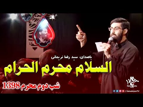 السلام محرم الحرام - سید رضا نریمانی |  Farsi