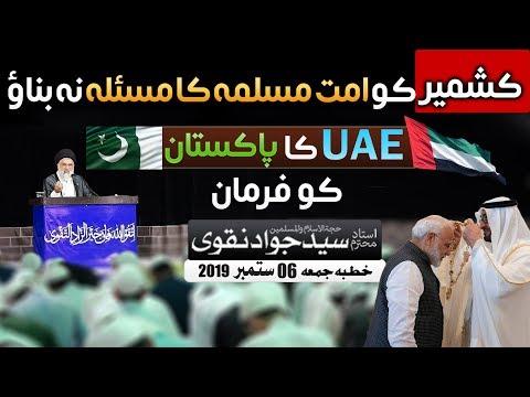 [Political Roud up] Kashmir ko ummat e Muslima ka masla na bannay do, UAE    Agha Syed Jawad Naqvi Urdu