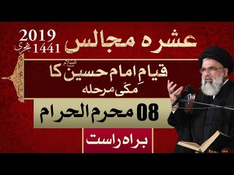 [Majlis]🔴 Live Majlis Muharram 1441   08 September 2019   Syed Jawad Naqvi H.A   Majlis Day 08  Lahore- Urdu