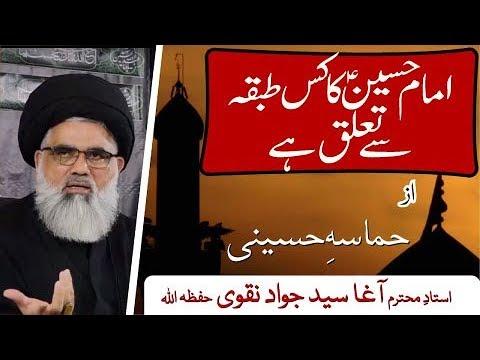 [Clip 17] Topic: Hamasa e Hussaini Imam Hussain a.s ka kis Tabqy sa taluq hay   Ustad SyedJawad Naqvi 2019 Urdu