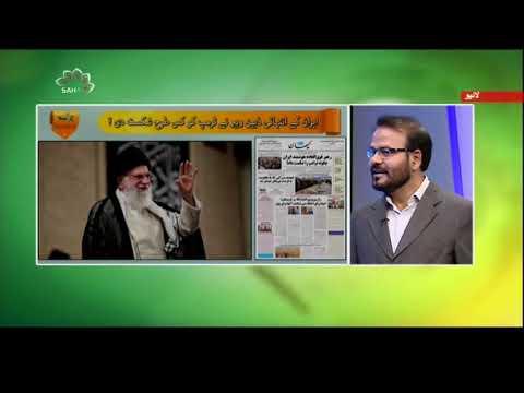 ایران کے انتہائی ذہین رہبر نے ٹرمپ کو کس طرح شکست دی ؟  - 22 ستمبر 2019 -