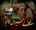 خدا کے شیروں کا قیام     عربی ترانہ   اردو سبٹائٹل   Arabic Sub Urdu