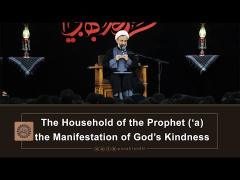 [Clip]The Household of the Prophet ('a), the Manifestation of God's Kindness |Agha Alireza Panhian 2019 Fars