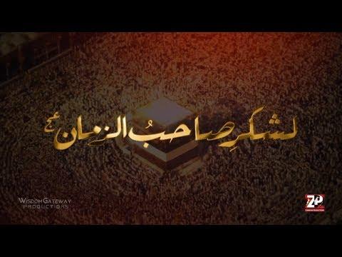 [Nauha 2019] Lashkar e Sahib uz Zamaan (aj) | Syed Ali Deep Rizvi | Muharram 1441 - Urdu