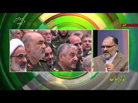 موضوع : سپاه کے کمنڈروں سے رہبر انقلاب اسلامی کا خطاب - انداز جہاں -