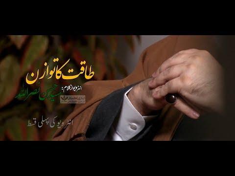 [1/5] (URDU DUBBED) Taqat Ka Tawazum Interview 01/05 2019 - Urdu