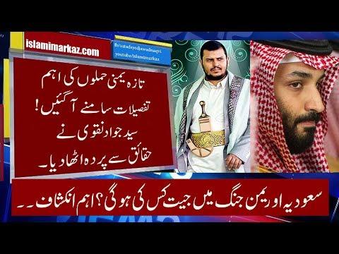 [ Clip] Saudia Arab Yemen War |Jeet Kis ki hogi  MUST WATCH | Syed Jawad Naqvi 2019 Urdu