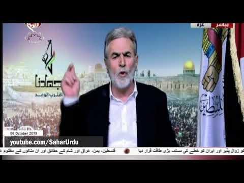 استقامت ملت فلسطین کا واحد راستہ ہے: جہاد اسلامی  - 06 اکتوبر 2019 - Urdu