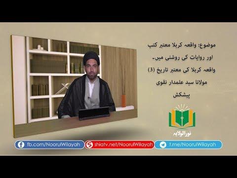 ...واقعہ کربلا معتبر کتب اور روایات کی روشنی میں[17] | واقعہ کربلا | Urdu