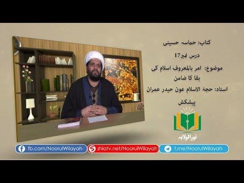 کتاب حماسہ حسینی[17] | امر بالمعروف اسلام کی بقا کا ضامن | Urdu