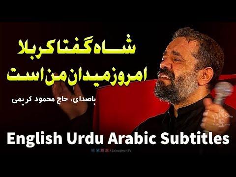 شاه گفت کربلا امروز میدان من است - محمود کریمی | English Urdu Arabic Sub