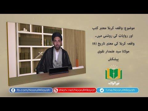...واقعہ کربلا معتبر کتب اور روایات کی روشنی میں[20] | واقعہ کربلا | Urdu