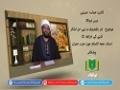 کتاب حماسہ حسینی[20] | امر بالمعروف و نہی عن المنکرشرائط(2) | Urdu