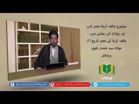 ...واقعہ کربلا معتبر کتب اور روایات کی روشنی میں[21] | واقعہ کربلا | Urdu