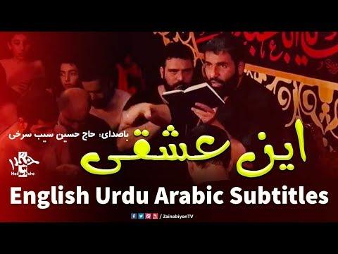 این عشقی - حسین سیب سرخی | Farsi sub English Urdu Arabic