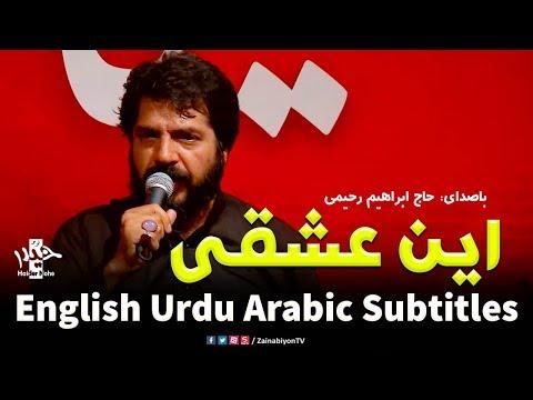 این عشقی - ابراهیم رحیمی   Farsi sub English Urdu Arabic