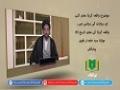 کتاب حماسہ حسینی [22] | امر بالمعروف و مسئلہ فلسطین | Urdu