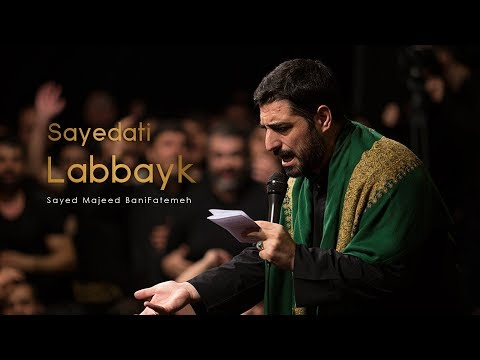 Sayedati Labbayk | Sayed Majeed Banifatemeh | Farsi sub English